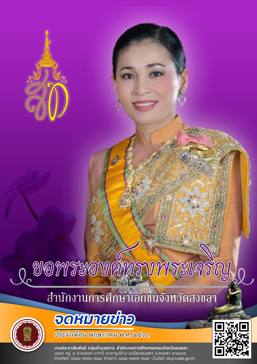 https://www.skprivate.go.th/พฤษภาคม_1.jpg