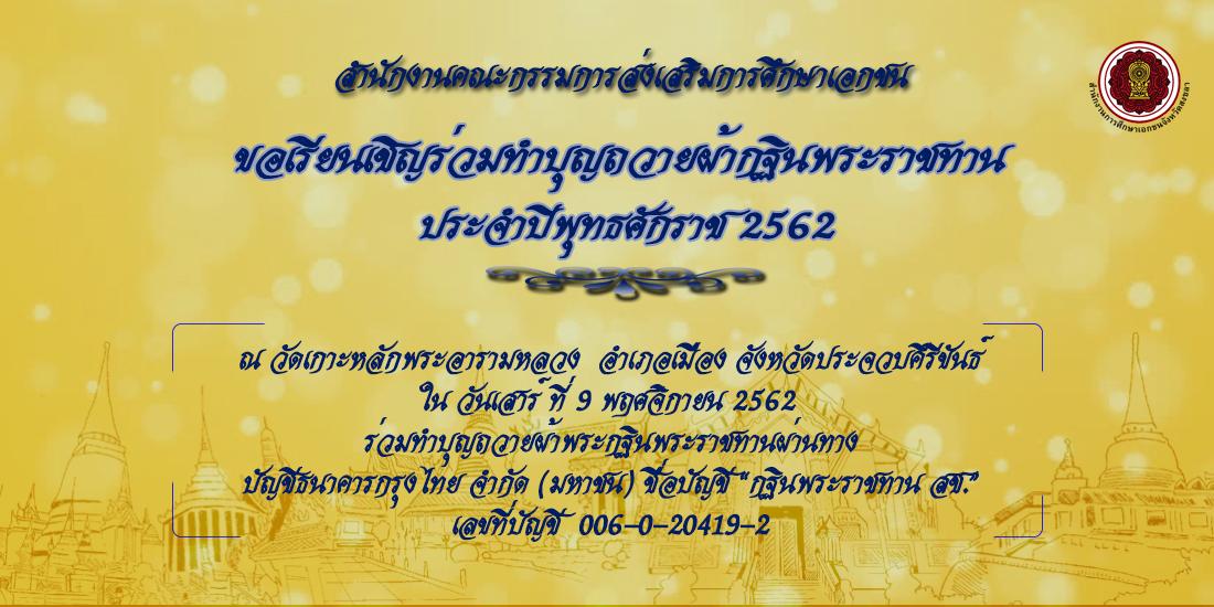 ถวายผ้าพระกฐินพระราชทาน ประจำปี 2562