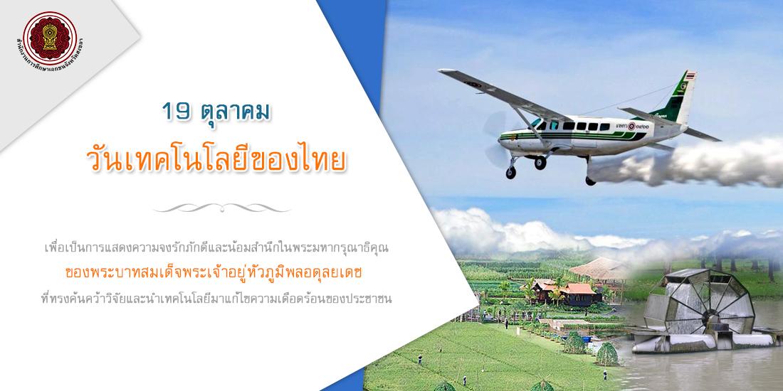 วันเทคโนโลยีไทย